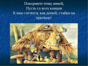 Покормите птиц зимой, Пусть со всех концов К вам слетятся, как домой, стайки