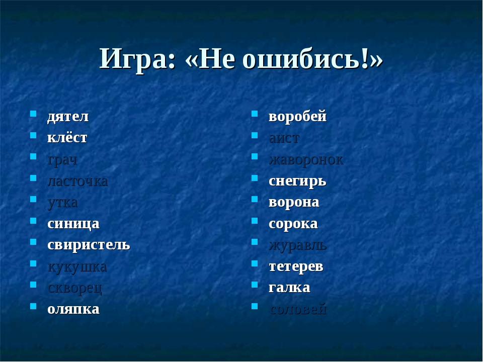 Игра: «Не ошибись!» дятел клёст грач ласточка утка синица свиристель кукушка...