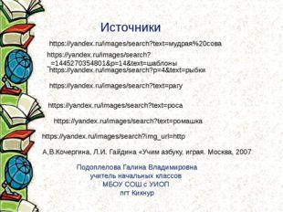 https://yandex.ru/images/search?_=1445270354801&p=14&text=шаблоны https://yan