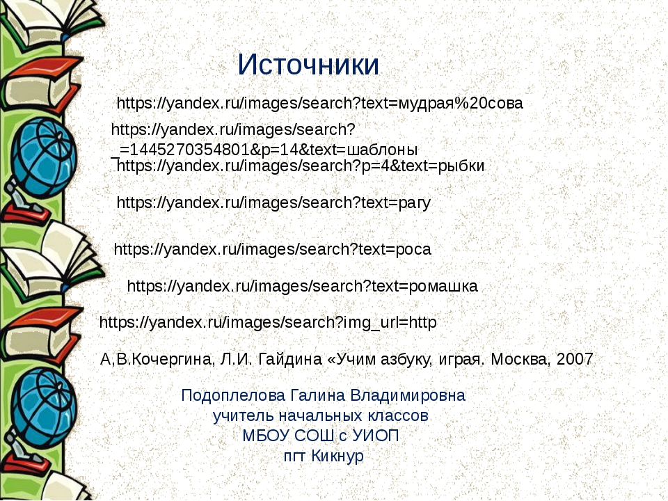 https://yandex.ru/images/search?_=1445270354801&p=14&text=шаблоны https://yan...