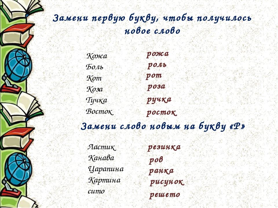 Замени первую букву, чтобы получилось новое слово Замени слово новым на букву...