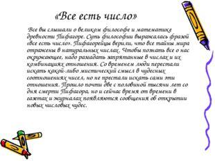 «Все есть число» Все вы слышали о великом философе и математике древности Пиф