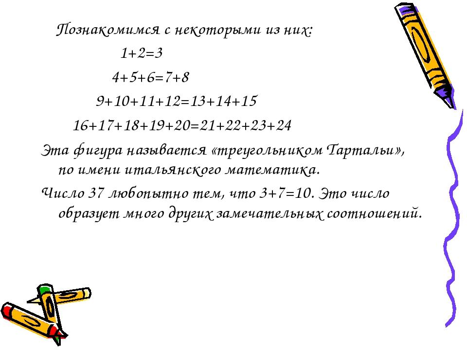 Познакомимся с некоторыми из них: 1+2=3 4+5+6=7+8 9+10+11+12=13+14+15 16+17+...