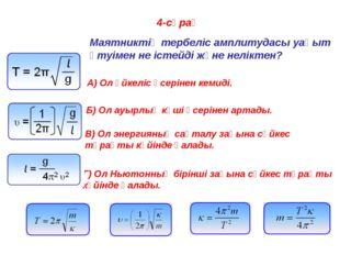 4-сұрақ Маятниктің тербеліс амплитудасы уақыт өтуімен не істейді және нелікте