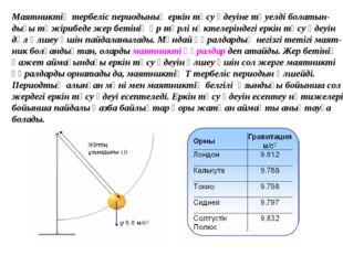Маятниктің тербеліс периодының еркін түсу үдеуіне тәуелді болатын- дығы тәжір