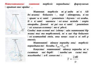 Математикалық маятник тербеліс периодының формуласын қорытып шығарайық . Мая