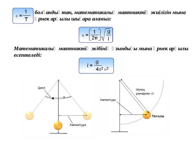 Математикалық маятниктің жібінің ұзындығы мына өрнек арқылы есептеледі: болға...