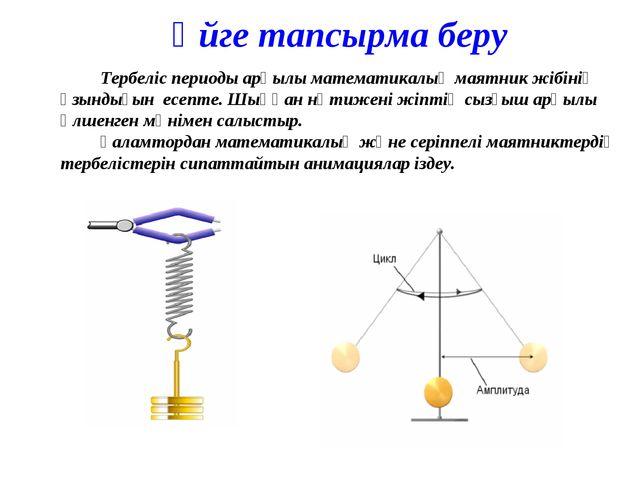Үйге тапсырма беру Тербеліс периоды арқылы математикалық маятник жібінің ұзы...