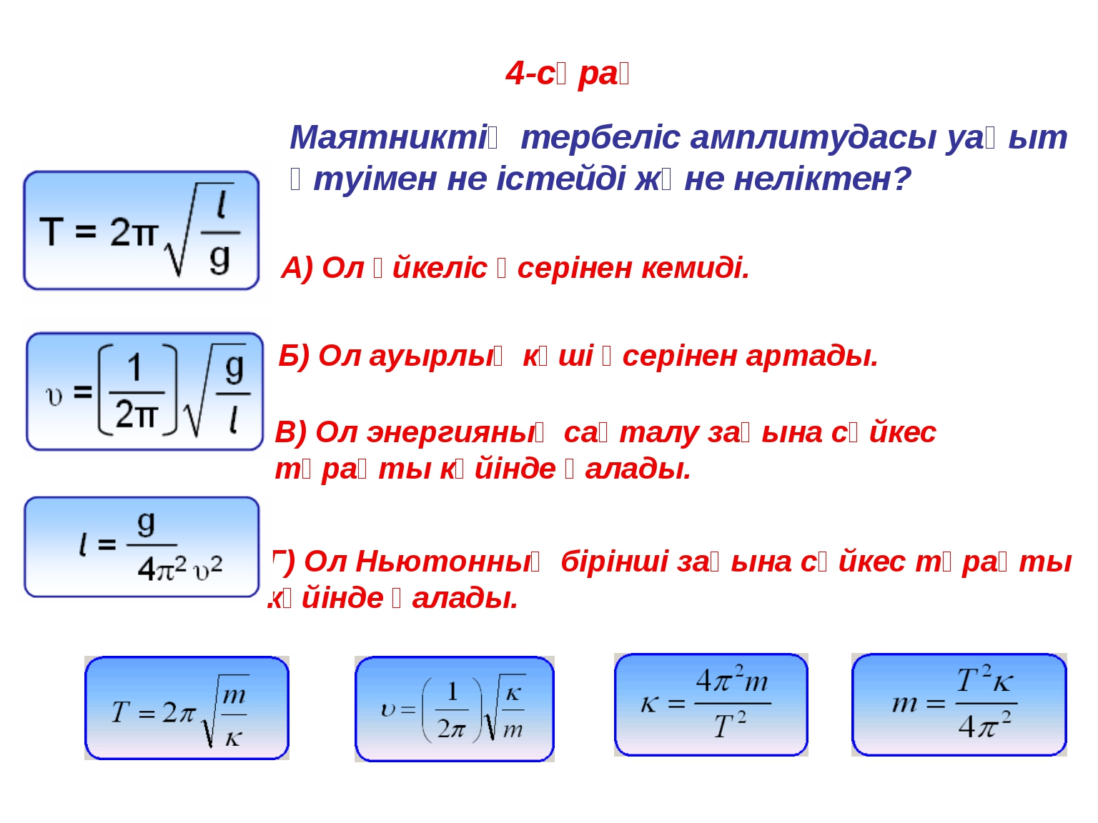 4-сұрақ Маятниктің тербеліс амплитудасы уақыт өтуімен не істейді және нелікте...
