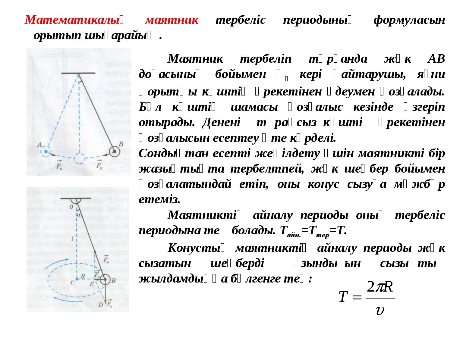 Математикалық маятник тербеліс периодының формуласын қорытып шығарайық . Мая...