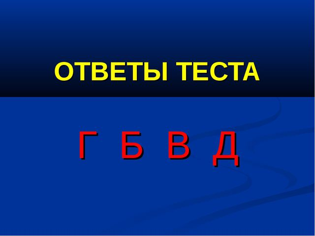 ОТВЕТЫ ТЕСТА Г Б В Д