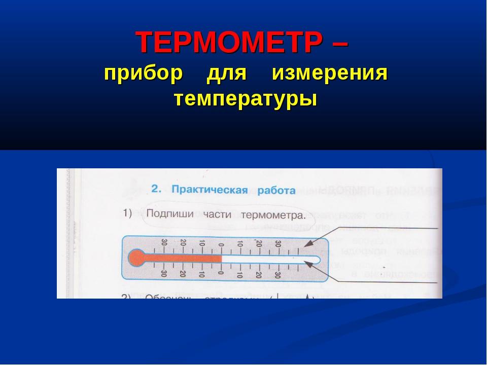 ТЕРМОМЕТР – прибор для измерения температуры