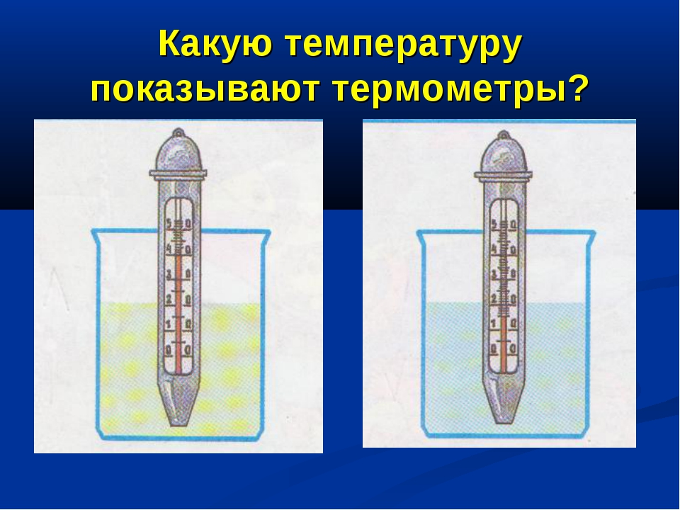 Какую температуру показывают термометры?