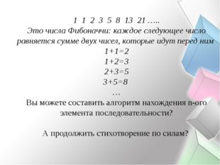 1 1 2 3 5 8 13 21 ….. Это числа Фибоначчи: каждое следующее число равняется с