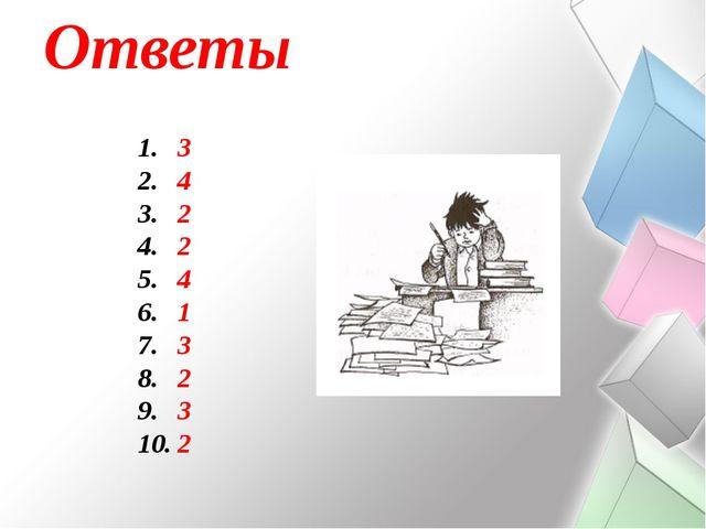 Ответы 3 4 2 2 4 1 3 2 3 2