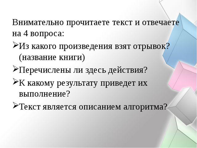 Внимательно прочитаете текст и отвечаете на 4 вопроса: Из какого произведения...
