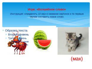 Игра: «Волшебное слово» Инструкция: определить 1й звук в названии картинок и