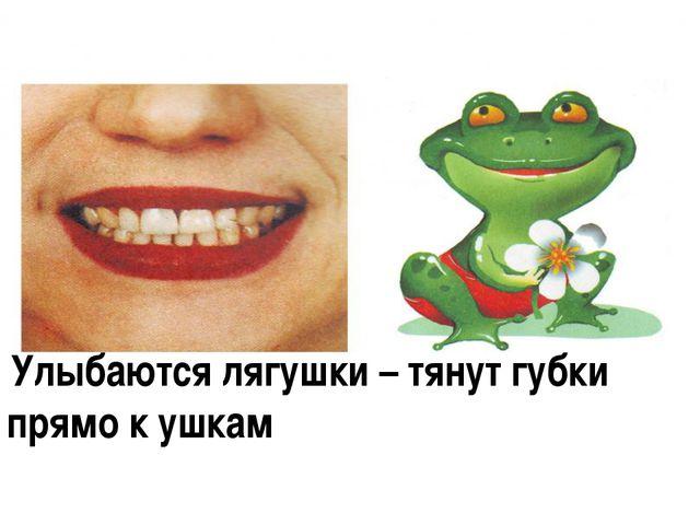 Улыбаются лягушки – тянут губки прямо к ушкам