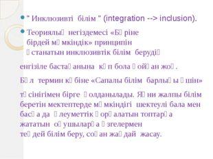 """"""" Инклюзивті білім """" (integration --> inclusion). Теориялықнегіздемесі«Бәрі"""