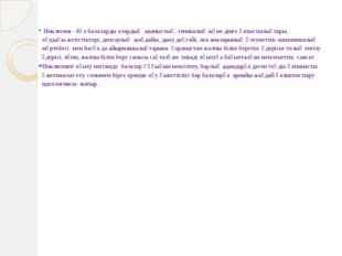Инклюзия - бұлбалалардыолардың жыныстық, этникалықжәне дінгеқатыстылықт