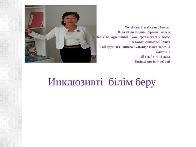 Солтүстік Қазақстан облысы Шал ақын ауданы Сергеев қаласы «Шал ақын ауданының...