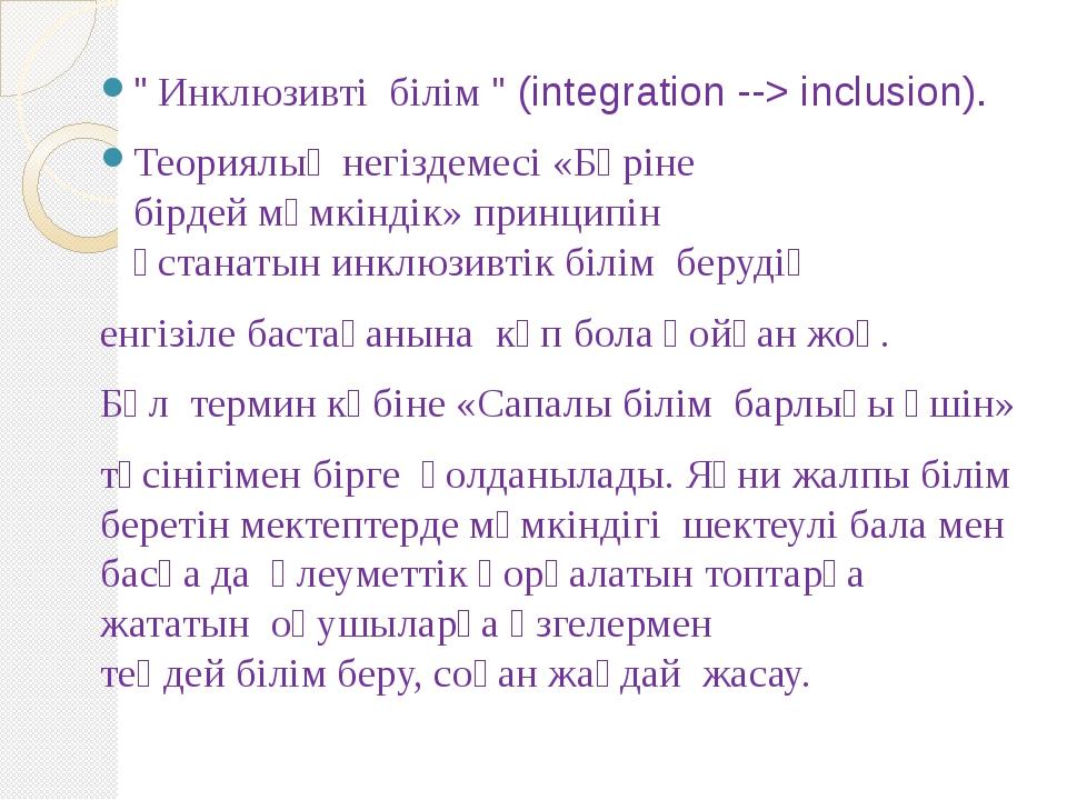 """"""" Инклюзивті білім """" (integration --> inclusion). Теориялықнегіздемесі«Бәрі..."""