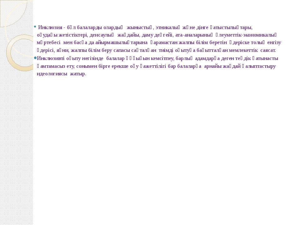 Инклюзия - бұлбалалардыолардың жыныстық, этникалықжәне дінгеқатыстылықт...