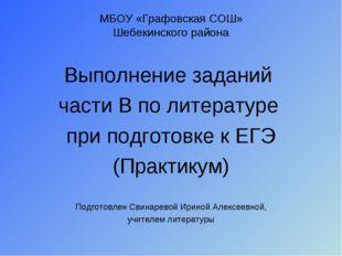 МБОУ «Графовская СОШ» Шебекинского района Выполнение заданий части В по литер