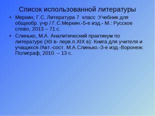 Список использованной литературы Меркин, Г.С. Литература 7 класс :Учебник для