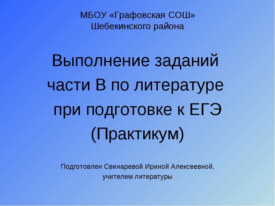 МБОУ «Графовская СОШ» Шебекинского района Выполнение заданий части В по литер...