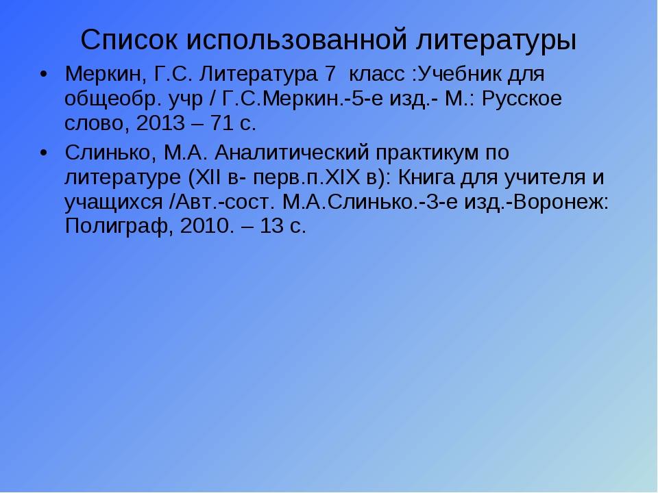 Список использованной литературы Меркин, Г.С. Литература 7 класс :Учебник для...
