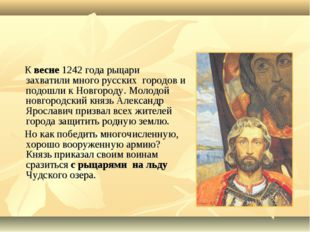 К весне 1242 года рыцари захватили много русских городов и подошли к Новгоро