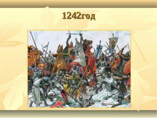 1242год