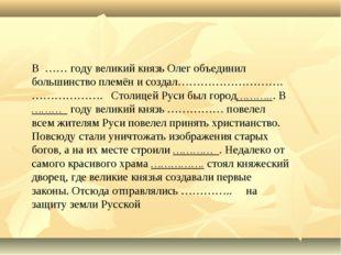 В …… году великий князь Олег объединил большинство племён и создал……………………….