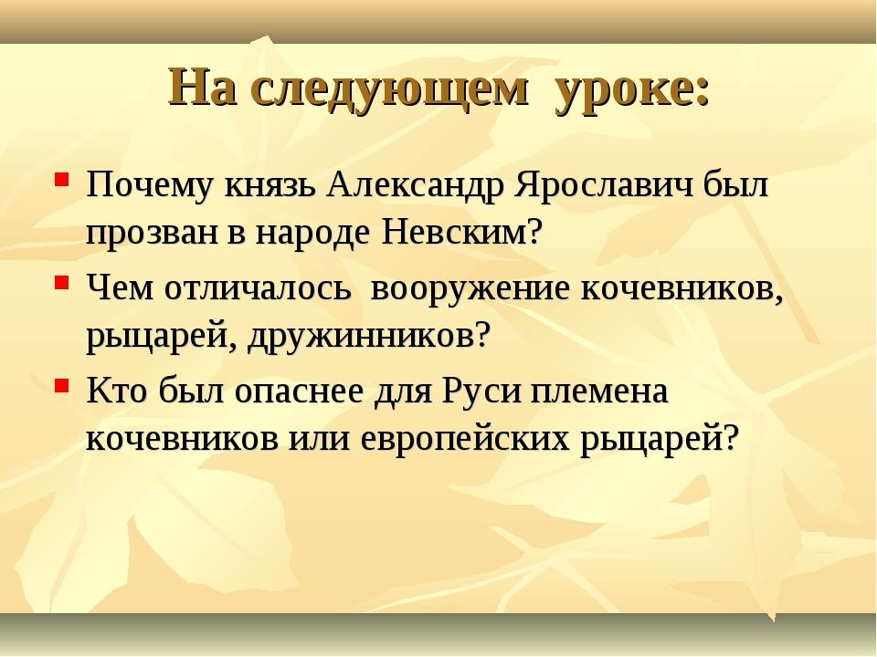 На следующем уроке: Почему князь Александр Ярославич был прозван в народе Нев...