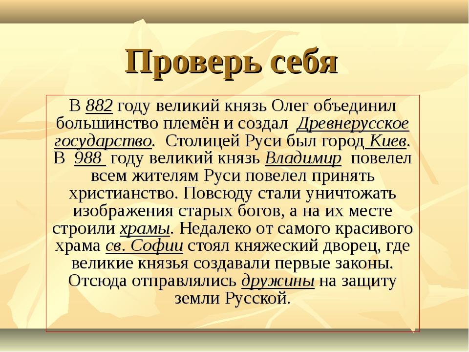 Проверь себя В 882 году великий князь Олег объединил большинство племён и соз...