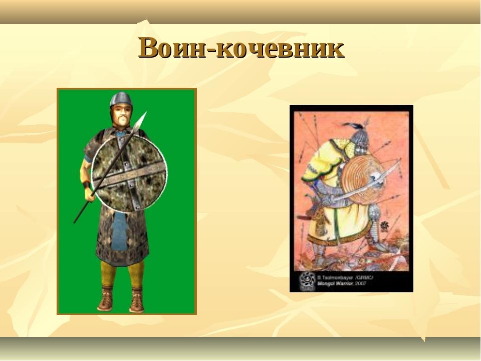 Воин-кочевник