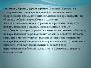 - пожары, взрывы, угроза взрывов (пожары (взрывы) на коммуникациях; пожары (