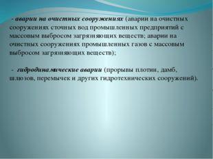 - аварии на очистных сооружениях (аварии на очистных сооружениях сточных вод