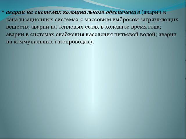 аварии на системах коммунального обеспечения (аварии в канализационных систем...