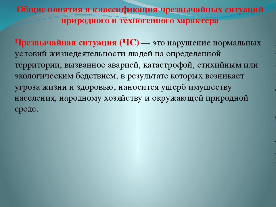 Общие понятия и классификация чрезвычайных ситуаций природного и техногенного...