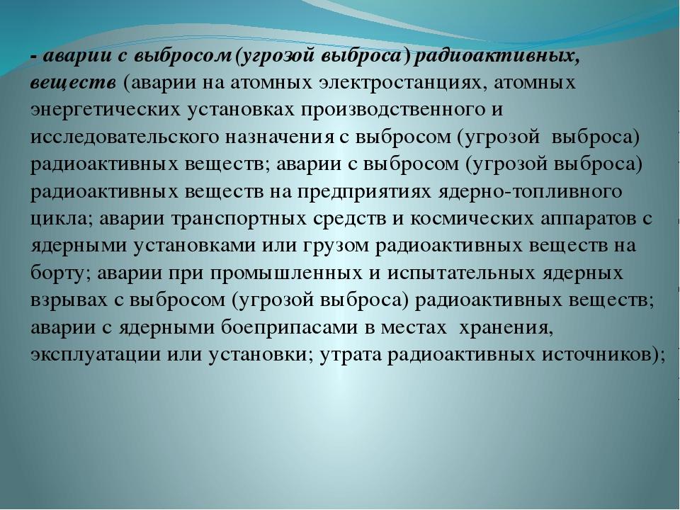 - аварии с выбросом (угрозой выброса) радиоактивных, веществ (аварии на атомн...