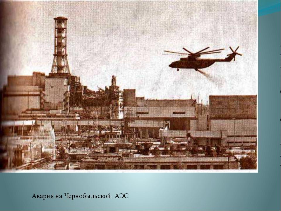 Авария на Чернобыльской АЭС I7.Авария на Чернобыльской атомной станции