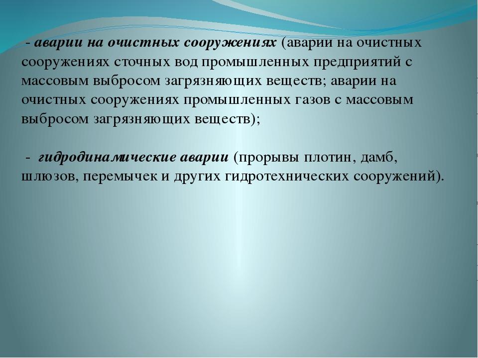 - аварии на очистных сооружениях (аварии на очистных сооружениях сточных вод...