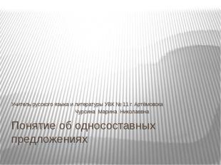 Понятие об односоставных предложениях Учитель русского языка и литературы УВК