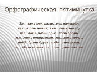 Орфографическая пятиминутка Зак…пать яму, раскр…ить материал, нак…опить знани