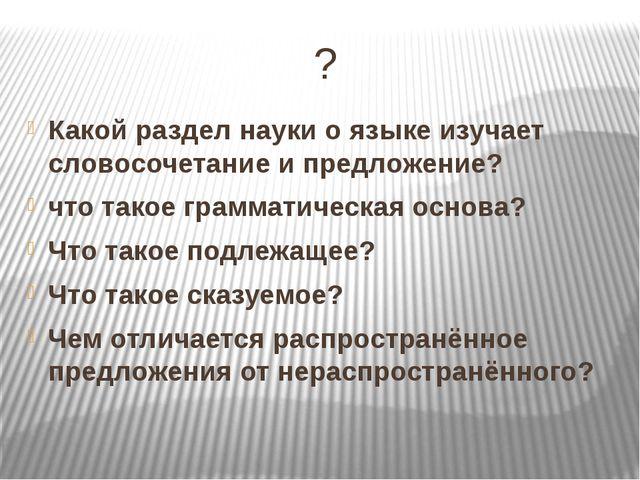 ? Какой раздел науки о языке изучает словосочетание и предложение? что такое...