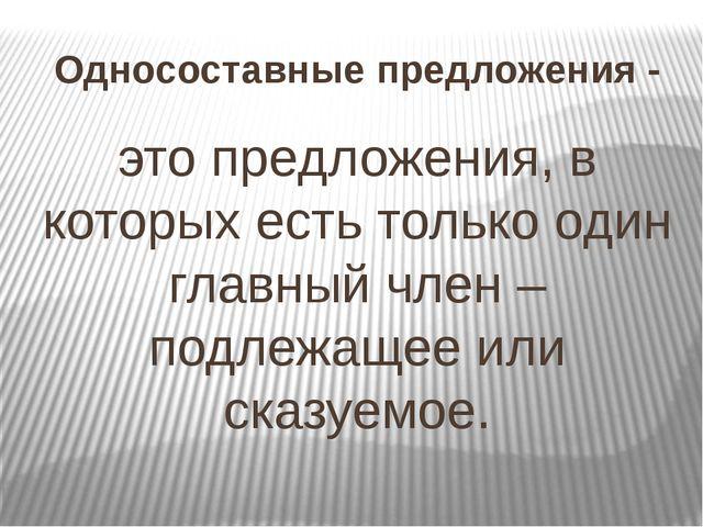 Односоставные предложения - это предложения, в которых есть только один главн...