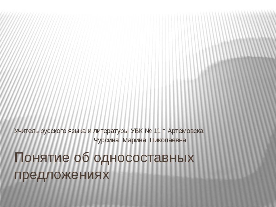 Понятие об односоставных предложениях Учитель русского языка и литературы УВК...