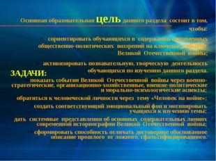ЗАДАЧИ: показать события Великой Отечественной войны через военно-стратегичес